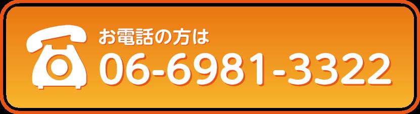 お電話の方は06-6981-3322