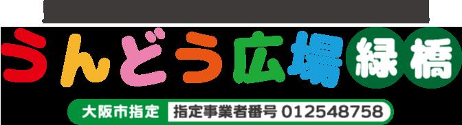 児童発達支援・放課後等デイサービス・うんどう広場緑橋 大阪市指定 指定事業者番号012548758